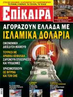 EPIKAIRA 20 DEC 2012